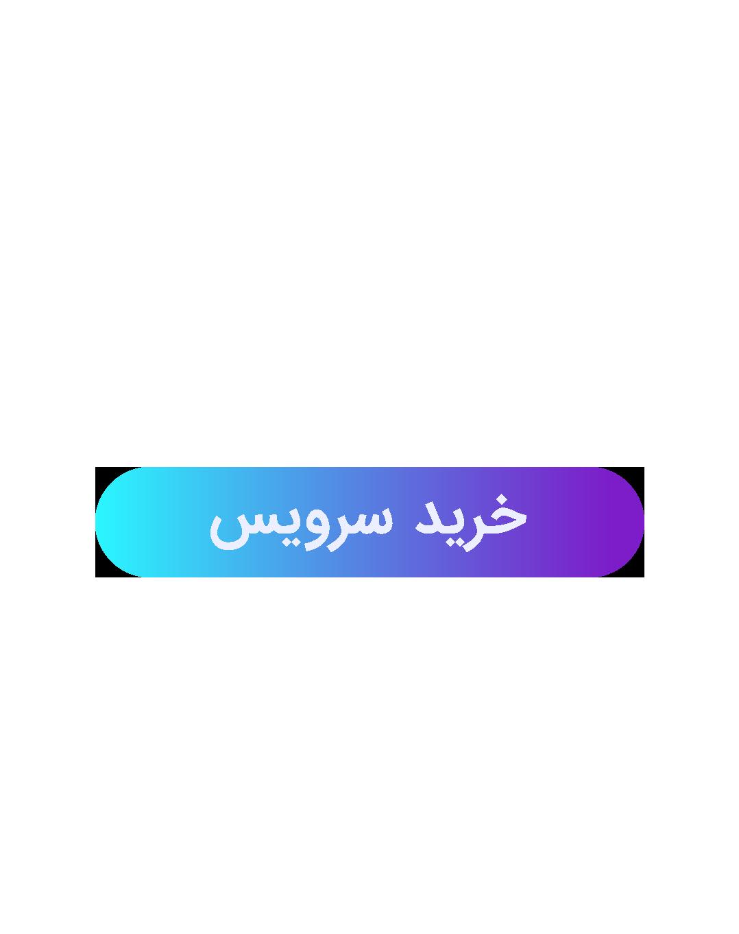 هاست پرسرعت لینوکس ایران